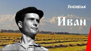 Иван (1932) фильм смотреть онлайн