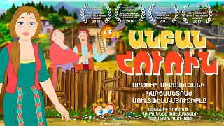 Անբան Հուռին/Anban Hurin // 2017 [FULL HD] - Official