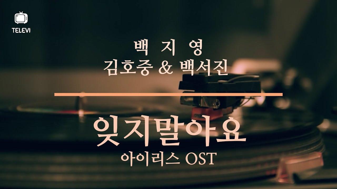 잊지말아요 - 원곡 백지영 & 김호중(Kim Ho Joong) X 백서진(Baek Seo Jin)ㅣ김호중의파트너 EP.4