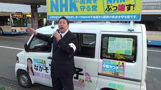 【川西市選挙】NHKから国民を守る党 立花孝志 選挙演説【川西市】 thumbnail