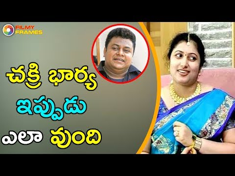 Shocking Details Of Tollywood Music Director Chakri Wife | Filmy Frames