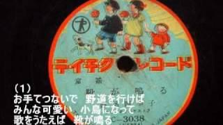 童謡 歌:西尾四季子 テイチクレコード 昭和28年頃.