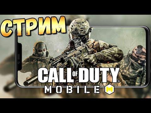 Утренний стрим по Call Of Duty Mobile! Берём 2 мастера!