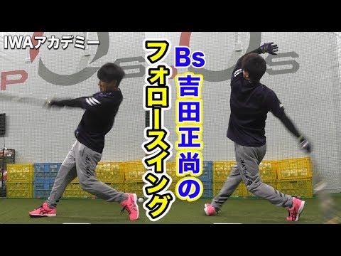 オリBs吉田正尚の大きなフォロースルーの秘密!小さい体で遠くに飛ばす‥「伸筋バッティング」