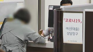 빚으로 버틴 1분기…서비스·제조업 대출 49조 늘어 /…