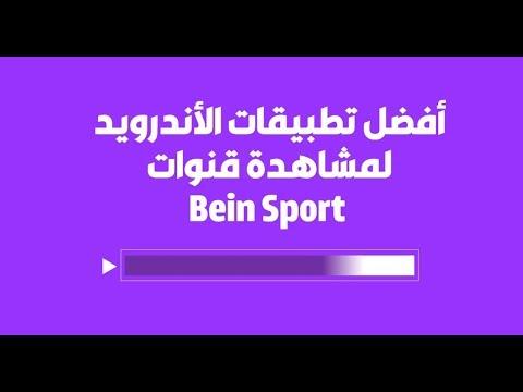 شاهد قنوات بي أن سبورت Bein Sport مجانا مع أفضل التطبيقات