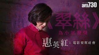 【專訪】《翠絲》為小眾發聲 惠英紅︰電影要幫社會
