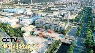 [中国财经报道] 山东自贸试验区深化中韩区域合作 | CCTV财经