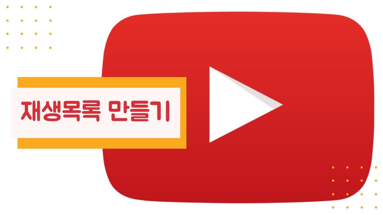 유튜브 활용 기초 - 재생목록 만들기