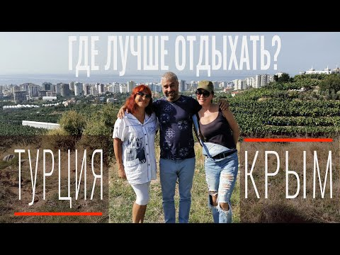 Крым и Турция: где лучше отдыхать и жить, сравниваем курорты. Аланья 2019