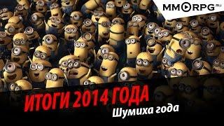 Итоги 2014 года: Шумиха года