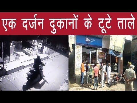Aone News | Firozpur में एक दर्जन दुकानों के टूटे ताले |