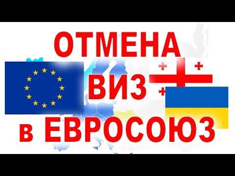 Отмена ВИЗ в Европу! основные изменения за 2 минуты!