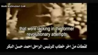 President Ahmed Hassan al-Bakr - الرئيس احمد حسن البكر