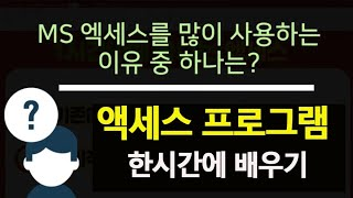 한시간에 배우는 엑세스 프로그램 정훈희 선생님 특별 m…
