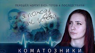 ⚡ИСПОЛЬЗУЕМ ДЕФИБРИЛЛЯТОР || Кинодонышко: Коматозники
