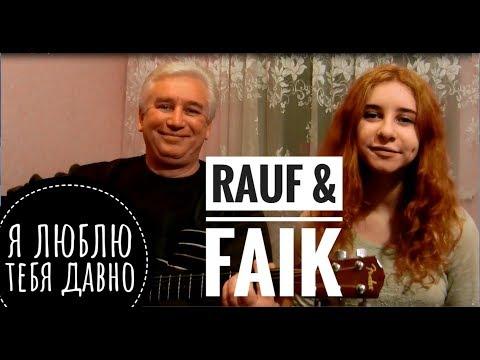 Rauf & Faik - Я люблю тебя давно (cover на гитаре Tanya Quant )