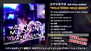 2018/4/20 Release ユウジキクチ1st FULL ALBUM『WILD WIND MILD MIND』...