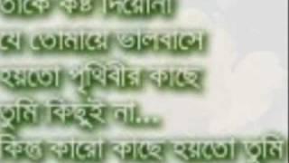 Amar jibon naye bondhu