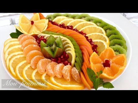 Как сделать фруктовую нарезку