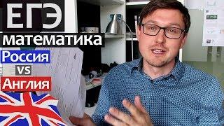 ЕГЭ в России vs Англии. ЕГЭ математика vs A-Levels - в какой стране математика сложнее