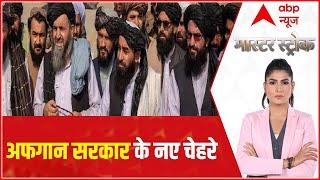 Sirajuddin Haqqani will be the new interior minister of Taliban   Master Stroke(07.09.2021)
