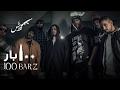 Download كلاش - 100 بار - الكابوس | Klash 100 Bars MP3 song and Music Video