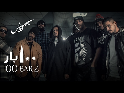 كلاش - 100 بار - الكابوس | Klash 100 Bars