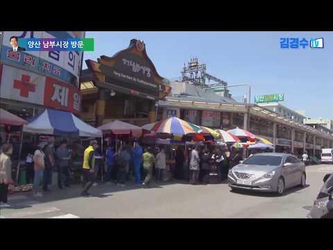 경남 김경수! 지금 이 순간 (양산 남부시장 방문)