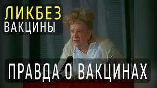 ПРИВИВКИ: Ликбез   kvashenov
