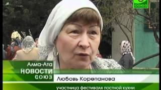 Православный фестиваль постной кухни