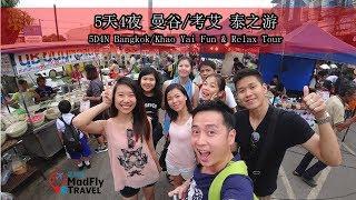 5天4夜曼谷考艾泰之游5D4N BangkokKhao Yai Fun & Relax ...