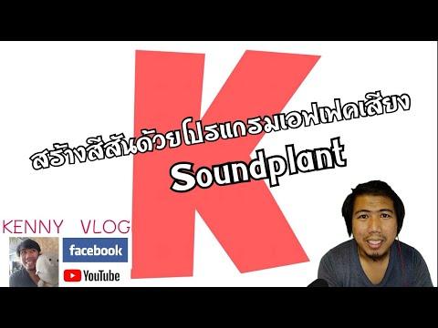 ดูไอที (Do IT) : การใช้เสียงเอฟเฟค ตอน Live ด้วยโปรแกรม Soundplant
