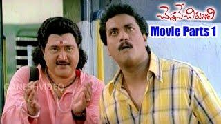 Cheppave Chirugali Movie Parts 1/13 - Venu Thottempudi, Ashima Bhalla, Sunil - Ganesh Videos