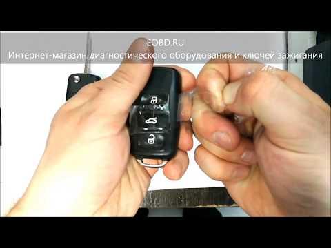 видео: Обломилось лезвие ключа Шкода (skoda). Ремонт ключа, замена корпуса