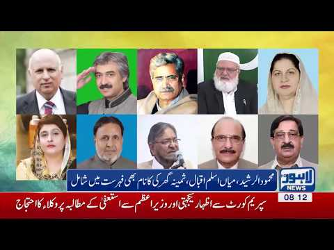 Interior Ministry Punjab prepares list to arrest 340 persons from opposition