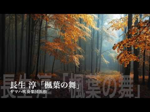 【吹奏楽】長生淳「楓葉の舞」ヤマハ吹奏楽団浜松