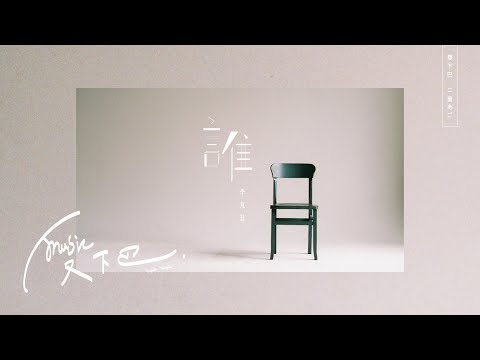 李友廷 Yo Lee《 誰 》Lyric Video