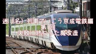 【迷(名)列車でいこう京成電鉄編】第一回失敗に終わった魔改造 thumbnail