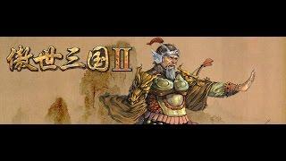 Fate of The Dragon 2---A dead RTS game project in 2003---傲视三国2---是否依旧怀念和惋惜?