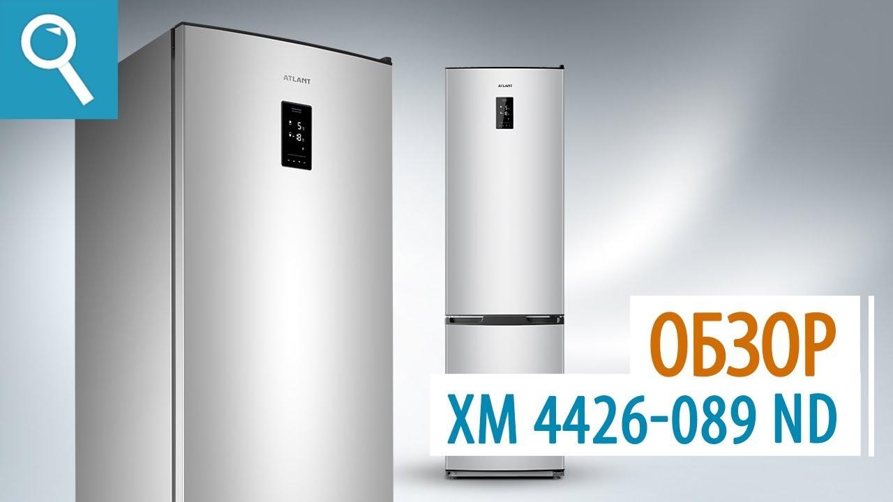 Холодильник ATLANT ХМ-4426-089-ND с системой FULL NO FROST. Обновленный дисплей!