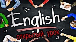 Открытый урок английского языка / English lesson/ Подготовка к школе