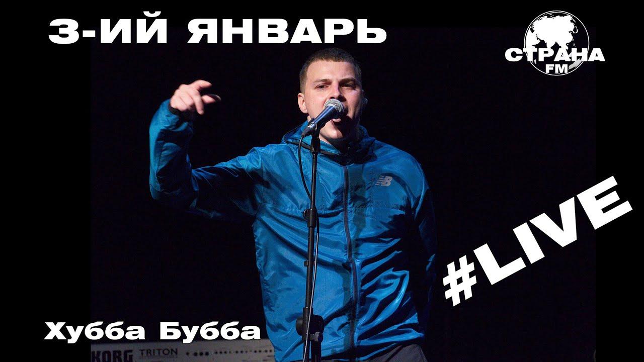 3-ий Январь - Хубба Бубба (Страна FM LIVE)