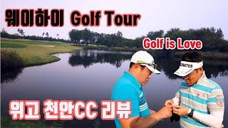 웨이하이 골프투어 위고천안cc