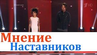 Мнение наставников - команда Лепса - Дария Ставрович (Нуки) и Панайотов . Полуфинал Голос 5