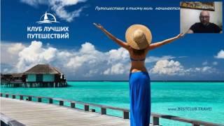 Продуктивный вебинар от 26.04.2017 презентация Клуба Лучших Путешествий