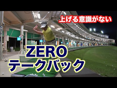 【訳あり対決直前!!】腕がZEROのテークバックの練習法を正面からも!