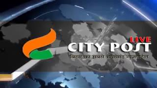 City Post Live Hindi News Bulletin : समस्तीपुर का कुख्यात पप्पू चौधरी 8 अपराधियों के साथ गिरफ्तार