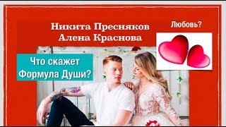 Формула Души. Свадьба Никиты Преснякова и Алены Красновой. Любовь или Фарс?