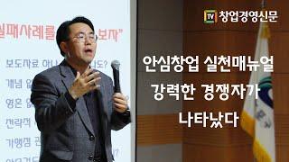 [창업교육] 안심창업 실천매뉴얼- 강력한 경쟁자가 나타…